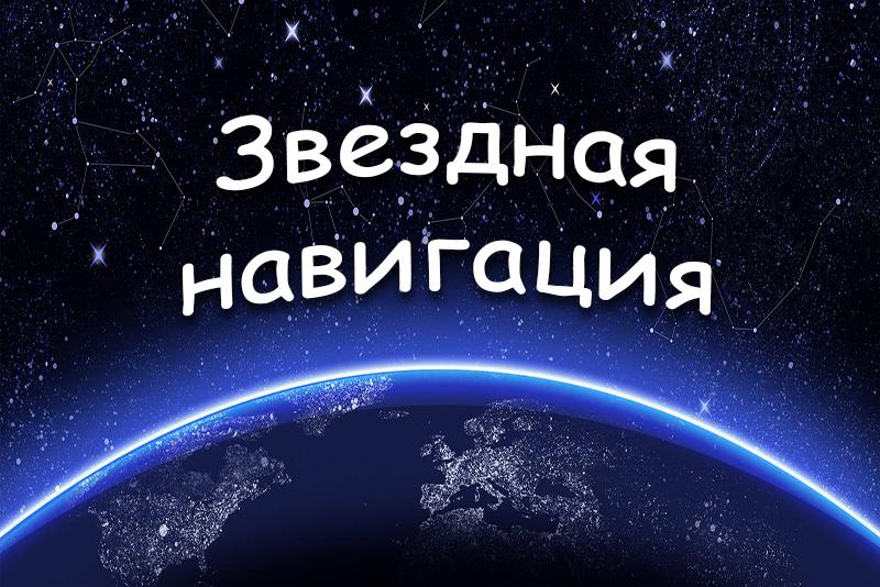 Астрономическая навигация: практические советы
